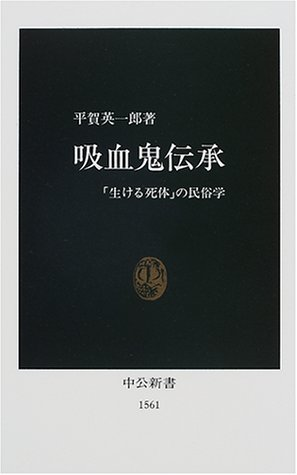 吸血鬼伝承―「生ける死体」の民俗学 (中公新書)