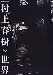 探訪 村上春樹の世界―東京編 1968‐1997 (探訪シリーズ)