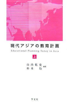 現代アジアの教育計画〈上〉の詳細を見る