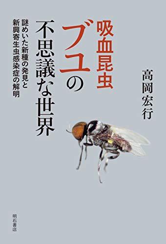 吸血昆虫ブユの不思議な世界――謎めいた新種の発見と新興寄生虫感染症の解明の詳細を見る