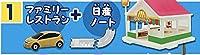【1.ファミリーレストラン+日産ノート】トミカ くみたてタウン 第3弾