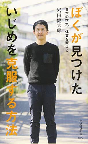 ぼくが見つけたいじめを克服する方法  日本の空気、体質を変える (光文社新書)