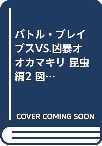 バトル・ブレイブスVS.凶暴オオカマキリ 昆虫編2 図書館版 (かがくるBOOK―科学まんがシリーズ)の詳細を見る