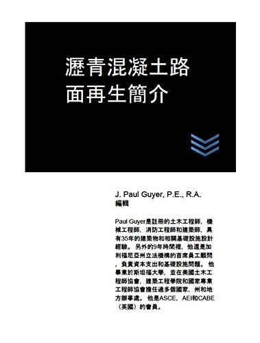 An Introduction to Asphalt Concrete Pavement Recycling (Traditional Chinese Edition)