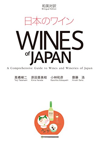 日本のワイン WINES of JAPAN 【和英対訳 Bilingual Edition】 (A Comprehensive Guide to Wines and Wineries of Japan)の詳細を見る