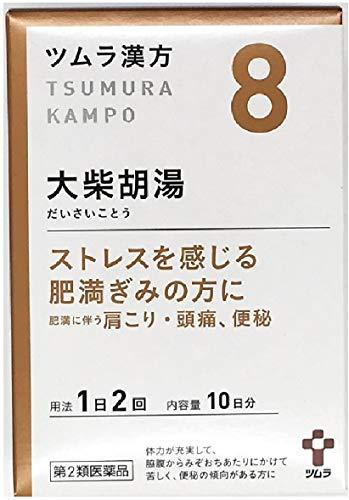 【第2類医薬品】ツムラ漢方大柴胡湯エキス顆粒 20包