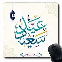 マウスパッド特別なお祝いハッピーイードアラビア風抽象犠牲者パターンアラビアアラビアアラビアの挨拶長方形7.9 X 9.5インチ滑り止めゲーミングマウスパッドラバー長方形マット