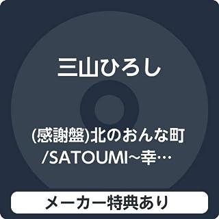 【メーカー特典あり】 (感謝盤)北のおんな町/SATOUMI~幸せは、あさこいよさこい/ありんこ一匹 (特典:A5サイズクリアファイル)付