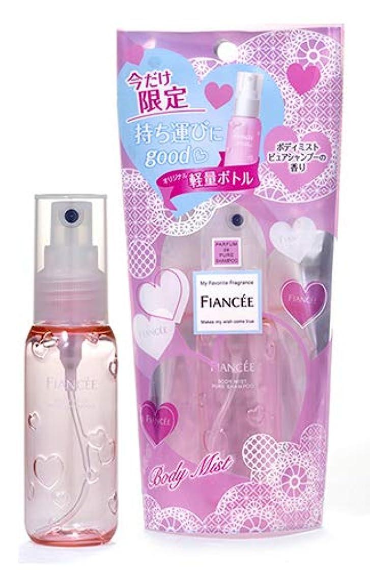 世界的に集める彼女のフィアンセ ボディミストピュアシャンプーの香り限定ボトル 50ml 数量限定