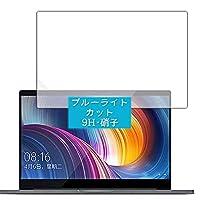 Sukix ブルーライトカット ガラスフィルム 、 Xiaomi Mi Notebook Pro 15.6 インチ 小米 向けの 有効表示エリアだけに対応 ガラスフィルム 保護フィルム ガラス フィルム 液晶保護フィルム シート シール 専用 カット 適用 専用