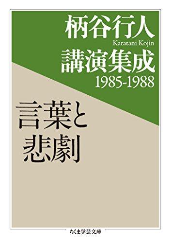 柄谷行人講演集成1985‐1988 言葉と悲劇 (ちくま学芸文庫)