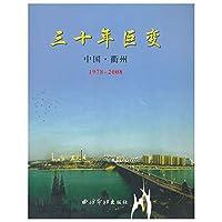 Three decades of upheaval (Chinese Quzhou) (1978-2008)(Chinese Edition)