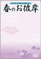 マジカルPOP 春のお彼岸 Mサイズ No.60023(受注生産)