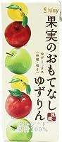 シャイニー 果実のおもてなし ゆずりん 200ml×24本