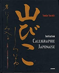« Calligraphie japonaise », Yuuko Suzuki  (photographies : Bertrand Mussotte)