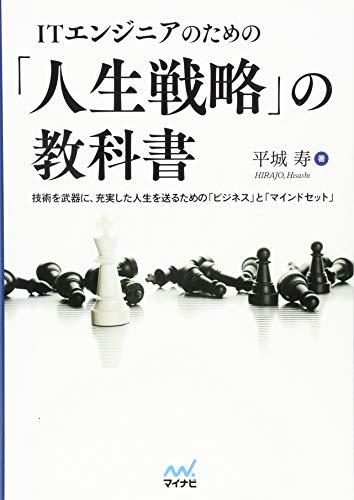 ITエンジニアのための「人生戦略」の教科書 ~技術を武器に、充実した人生を送るための「ビジネス」と「マインドセット」~