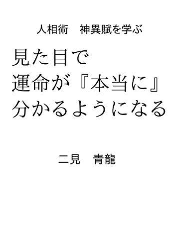 mitamede unmeiga Honto Uno wakaru : Ninnsoujutu shinnifu wo manabu (Japanese Edition)