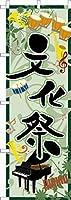 既製品のぼり旗 「文化祭3」 短納期 高品質デザイン 600mm×1,800mm のぼり
