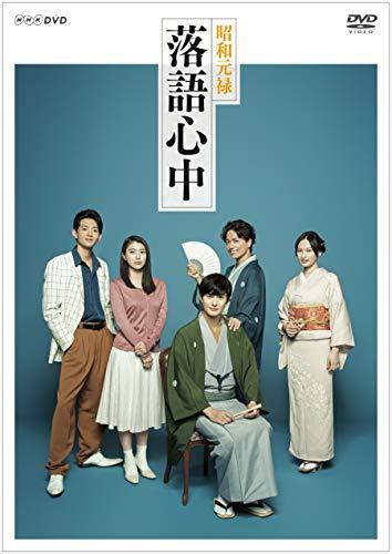 NHKドラマ10「昭和元禄落語心中」(DVDボックス)