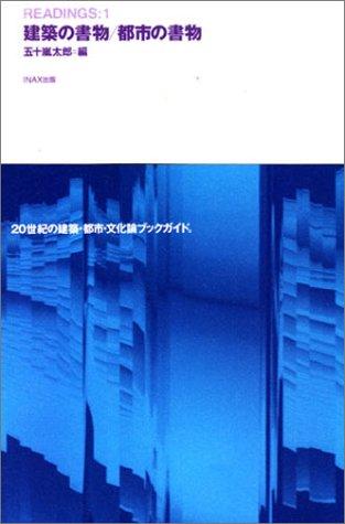 READINGS〈1〉建築の書物・都市の書物 (10+1 Series)の詳細を見る