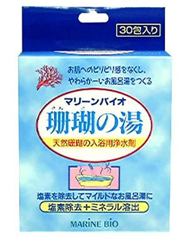 ピュー断言する寓話珊瑚の湯 30包入り 入浴剤