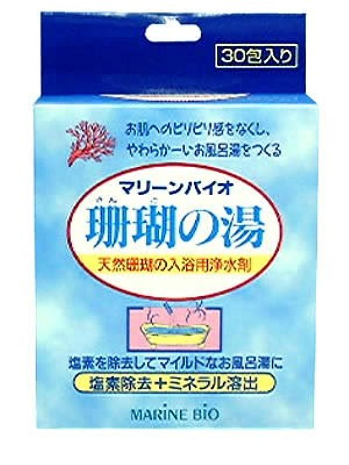 換気する退院同一性珊瑚の湯 30包入り 入浴剤