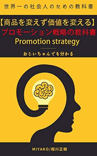 【商品を変えず価値を変える】Promotion strategyプロモーション戦略の教科書: 新時代のサービスを理解してオンリーワンのビジネスモデルで勝利しよう!