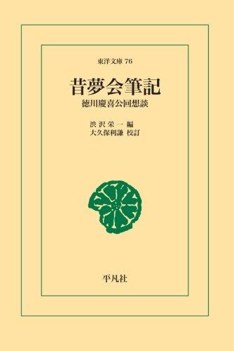 昔夢会筆記 (東洋文庫)