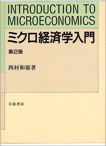 ミクロ経済学入門