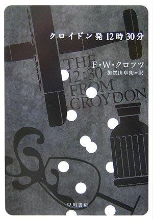 クロイドン発12時30分 (ハヤカワ・ミステリ文庫)