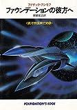 ファウンデーションの彼方へ―銀河帝国興亡史4 (1984年) (海外SFノヴェルズ)