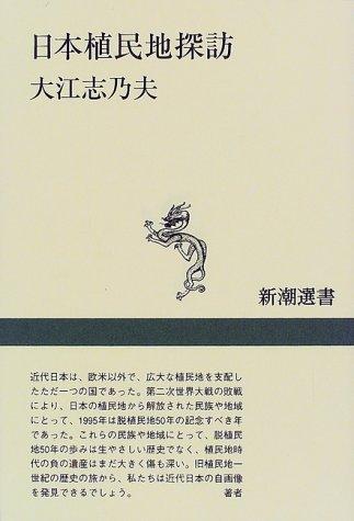 日本植民地探訪 (新潮選書)の詳細を見る