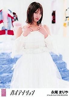 【永尾まりや】 公式生写真 AKB48 ハイテンション 劇場盤 Better Ver.