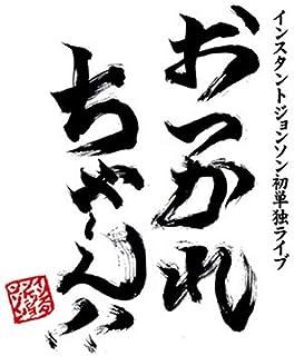 おつかれちゃ〜ん!! インスタントジョンソン 初単独ライブ [DVD]