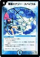 デュエルマスターズ 【 爆進エナジー・スパイラル 】 DM32-022R 《神化編1》