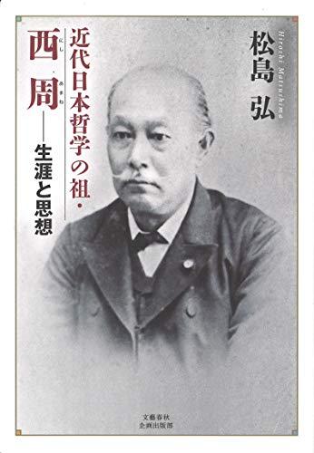 近代日本哲学の祖・西周――生涯と思想 (文藝春秋企画出版)