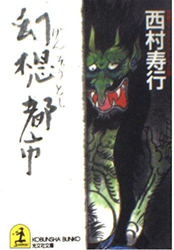 幻想都市 (光文社文庫)
