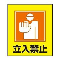 緑十字 外国語ステッカー標識板 GK-9 立入禁止 099009 (5枚1組)