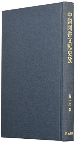 中国図書文献史攷