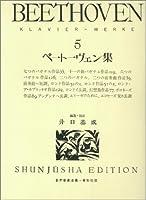 ベートーヴェン集 5 (5) (世界音楽全集ピアノ篇)