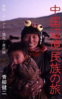 [青柳健二]の中国辺境民族の旅: 西域・チベット・雲南・貴州編