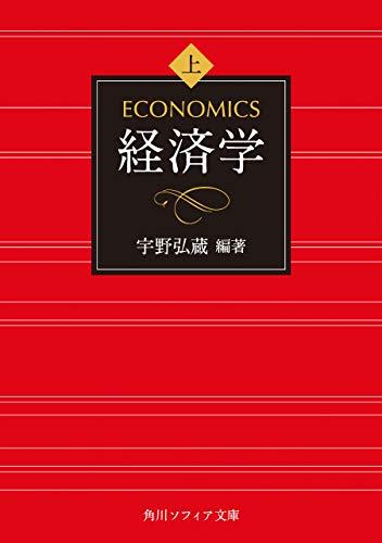 経済学 上巻 (角川ソフィア文庫)