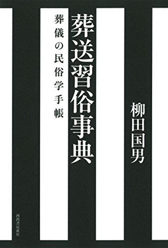 葬送習俗事典: 葬儀の民俗学手帳