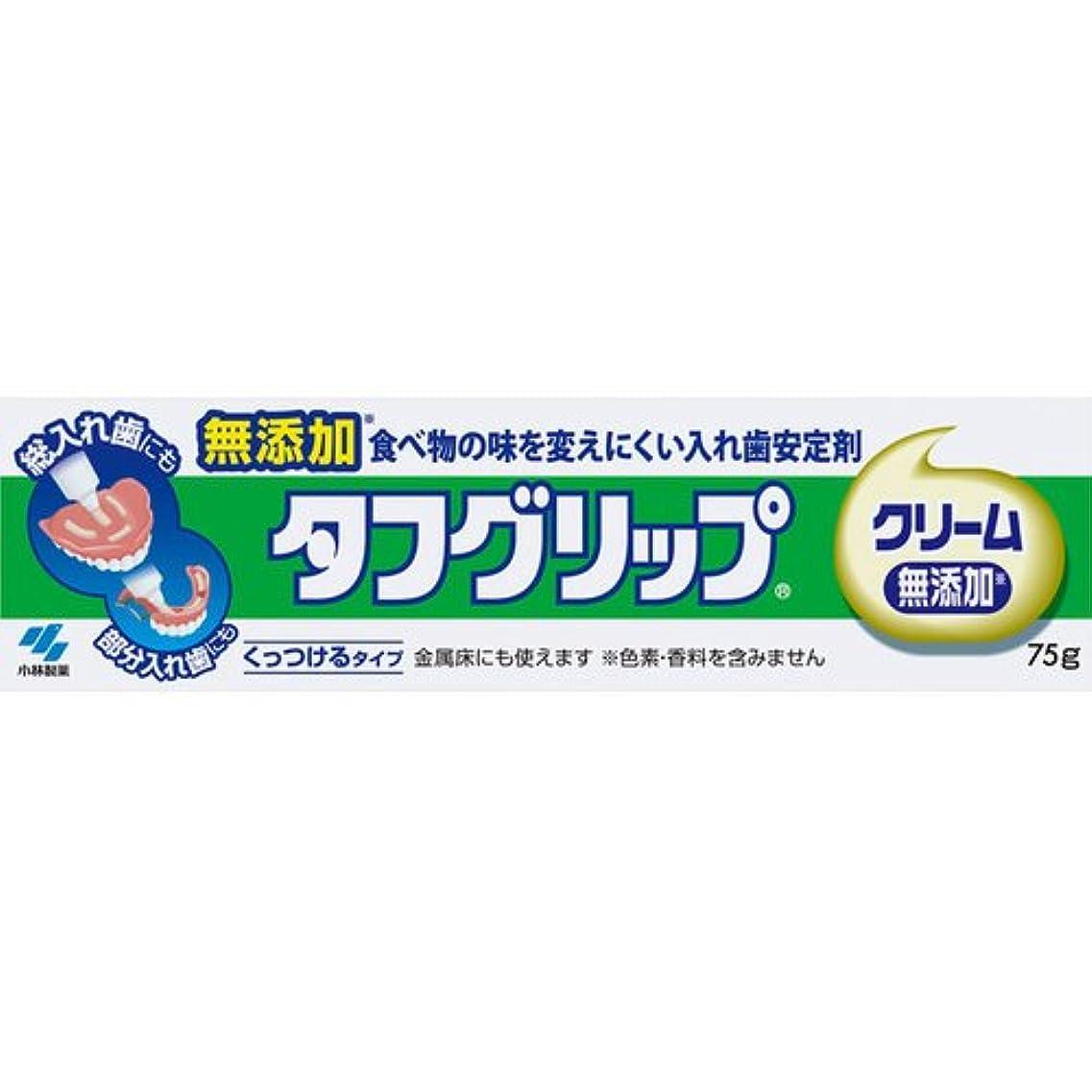 取り替えるのれん独占【小林製薬】タフグリップクリーム 無添加 75g