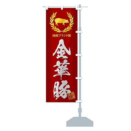 ブランド豚/金華豚 のぼり旗 サイズ選べます(ショート60x150cm 右チチ)