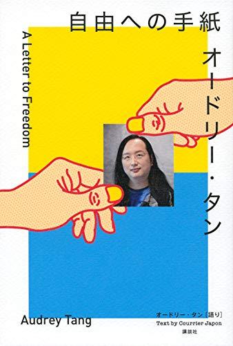 『オードリー・タン 自由への手紙』天才デジタル担当大臣が日本に贈るロードマップ