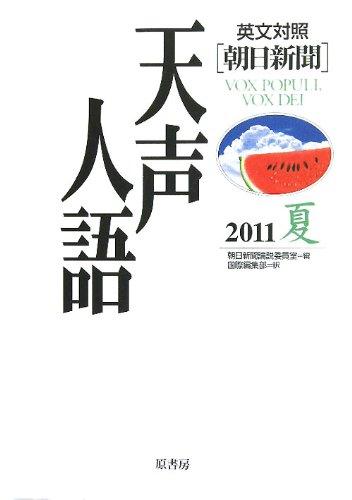 英文対照 天声人語2011夏 VOL.165の詳細を見る