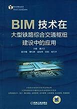 BIM技术在大型铁路综合交通枢纽建设中的应用 (Chinese Edition)
