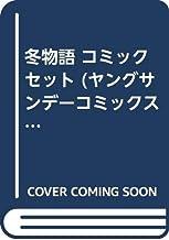 冬物語 コミックセット (ヤングサンデーコミックス) [マーケットプレイスセット]