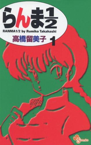 らんま1/2〔新装版〕 (1) (少年サンデーコミックス)
